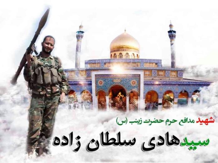 شهید مدافع حضرت زینب(س) هادی سلطان زاده